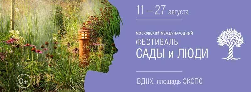 Фестиваль Сады и люди и выставка Цветы/Flowers на ВДНХ