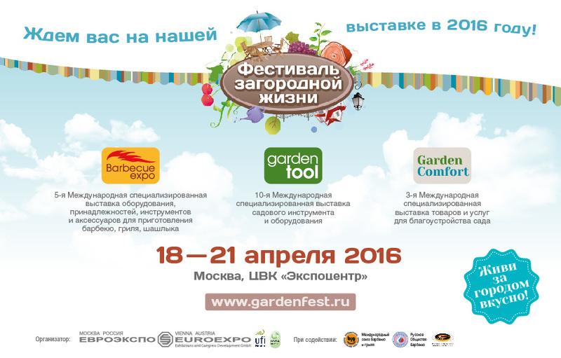 Фестиваль проектов